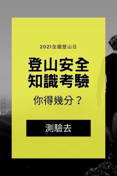 台灣山岳雜誌