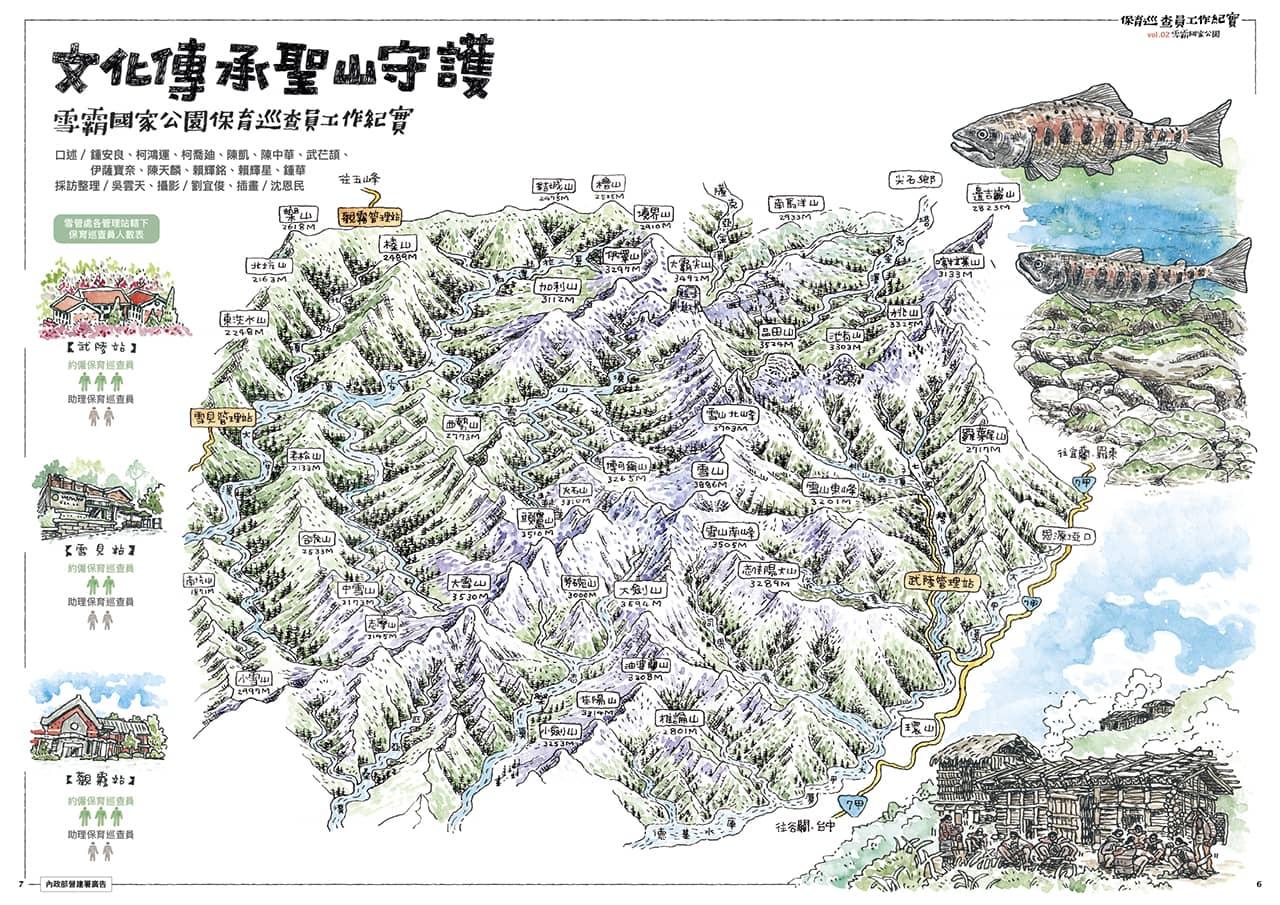 台灣山岳雜誌地151期-雪霸國家公園